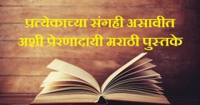 books-marathipizza00