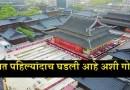 ….आणि चीनने चक्क अख्खच्या अख्ख मंदिर एका ठिकाणाहून दुसऱ्या ठिकाणी हलवलं!