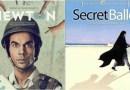 ऑस्करसाठी पात्र झालेला 'न्यूटन' चित्रपट चक्क चोरलेला आहे? खरे सत्य जाणून घ्याच!