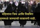 सौदी अरेबियाच्या स्त्रियांवर लादण्यात आलेले 'काही' कल्पनेपलीकडील कठोर नियम!