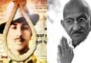 भगत सिंहची फाशी गांधीजी रोखू शकत होते काय? : पूर्वग्रह बाजूला ठेऊन सत्य जाणून घ्या!
