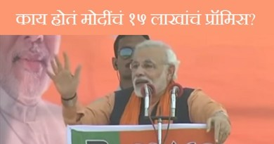 narendra modi 15 lakh promise truth featured marathipizza