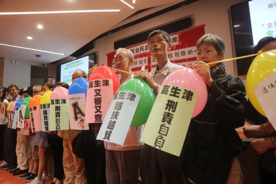 7成人支持免審查全民退保 讓長者安心退休 | 獨媒報導 | 香港獨立媒體網