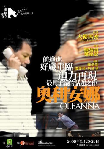 oleanna_frontweb.jpg