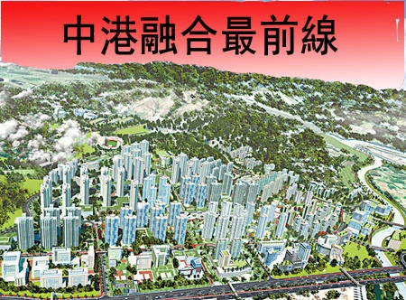深港一體化殺到埋身 必須反對新界東北興建富豪雙非城計劃!