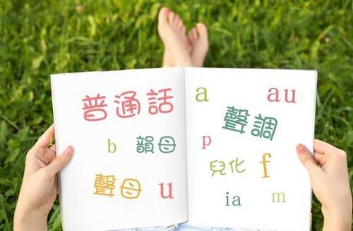 迷途知返──再談以普通話教中文政策