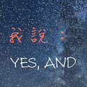 我說 YES, AND 和 NO, BUT