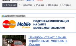 Приложение от MasterCard