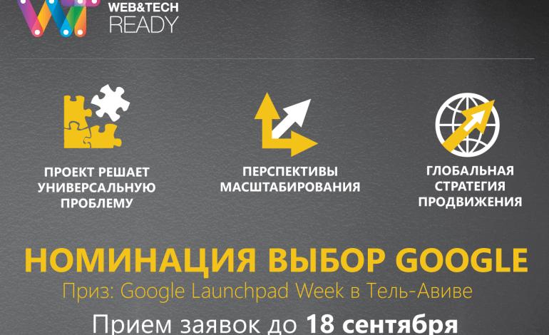 Программа акселерации для победителя номинации Web&Tech Ready