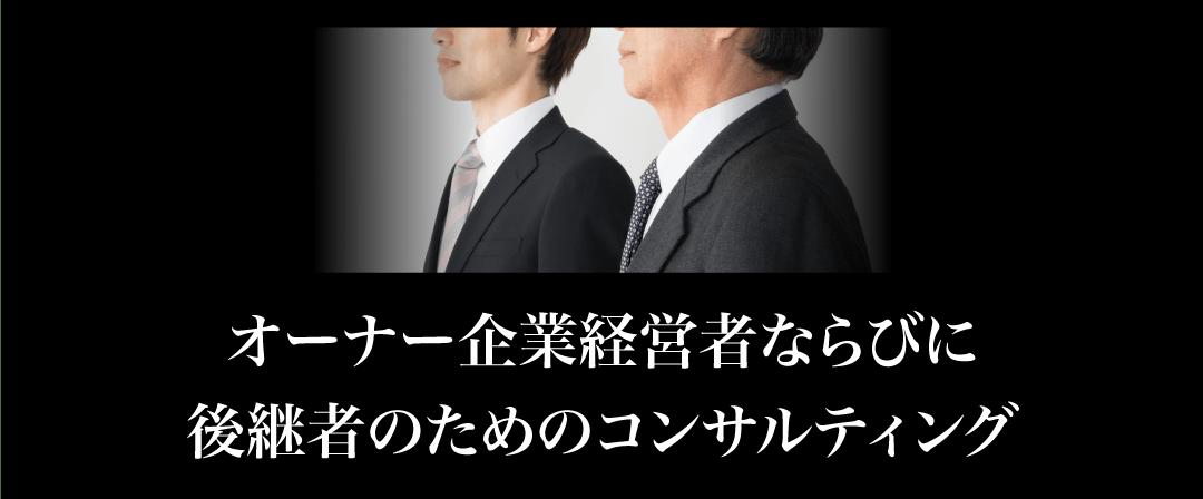 オーナー企業経営者ならびに後継者のためのコンサルティング