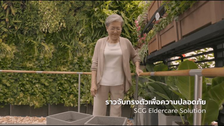 ราวจับ SCG Eldercare Solution