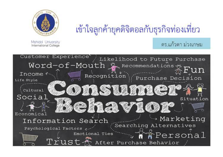 digital-consumer-page-001