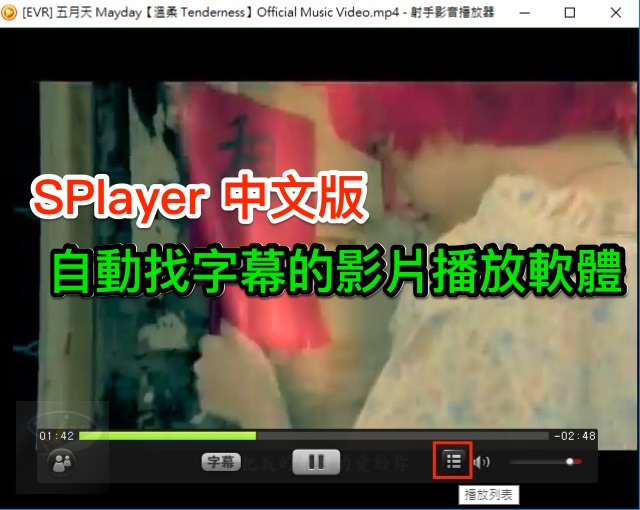 SPlayer 3.7.2437 中文免安裝版 (for Windows)