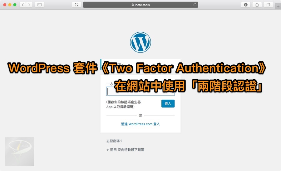 《Two Factor Authentication》1.2.3.5 中文版 (for WordPress)