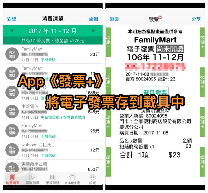 《發票+》無廣告的發票 App (Android 2.0.22 / iOS 2.4.26)