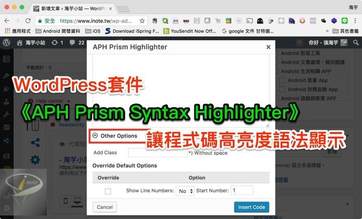 《APH Prism Syntax Highlighter》1.2.2 英文版 (for WordPress)