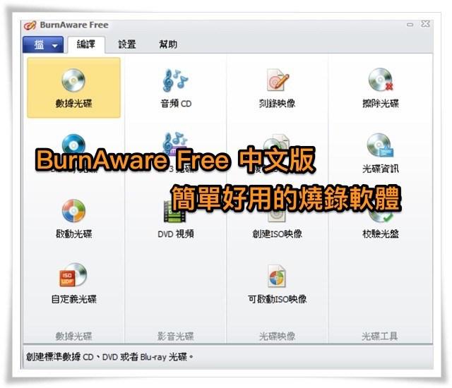BurnAware Free 11.6 中文安裝版 (for Windows)