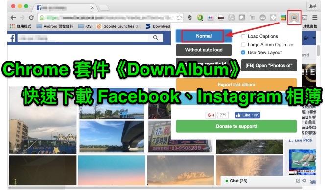 瀏覽器套件《DownAlbum》0.18.4.3 英文安裝版 (Chrome)