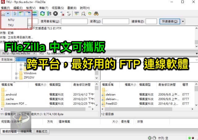 FileZilla Portable 3.34 中文可攜版 (Windows/Linux/macOS)