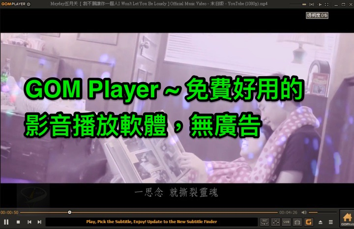 GOM Player 2.3.44.5306 中文安裝版 (for Windows)
