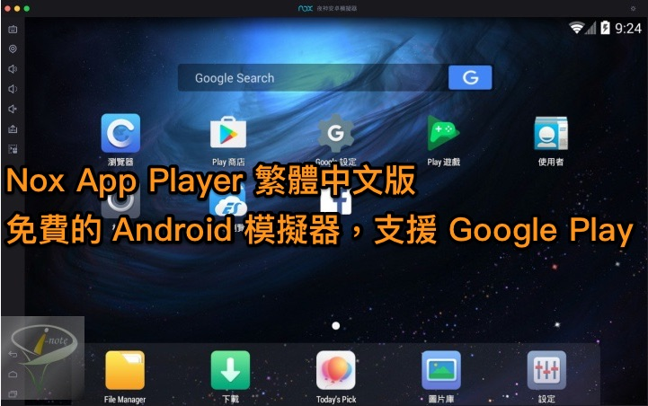 Nox App Player 6.2.5.2 中文安裝版 (for Windows)