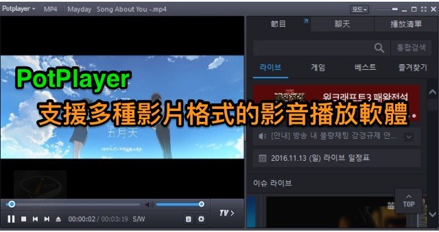 PotPlayer 1.7.2710 中文免安裝版 (for Windows)