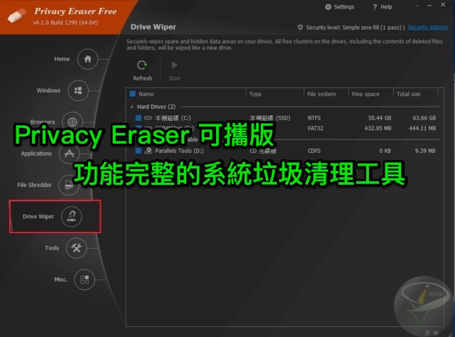 Privacy Eraser Free 4.35.2.2558 英文可攜版 (for Windows)