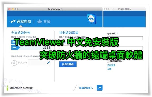 TeamViewer Portable 13.1.3629 中文版 (for Windows)