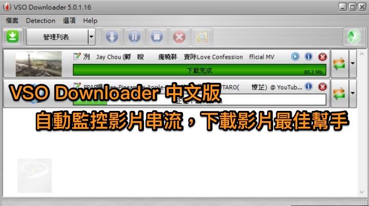 VSO Downloader 5.0.1.53 中文版 (for Windows)