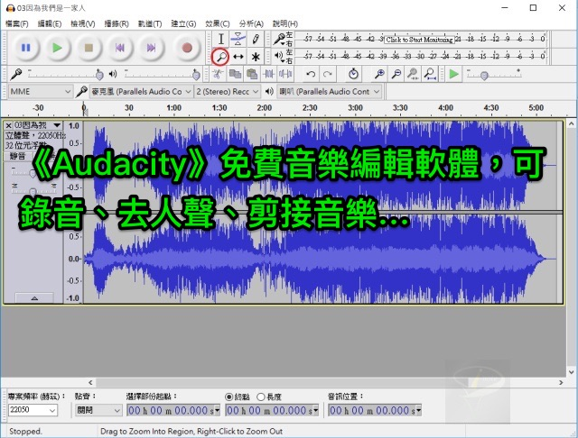 mp3DirectCut 2.21 中文免安裝版 (for Windows)