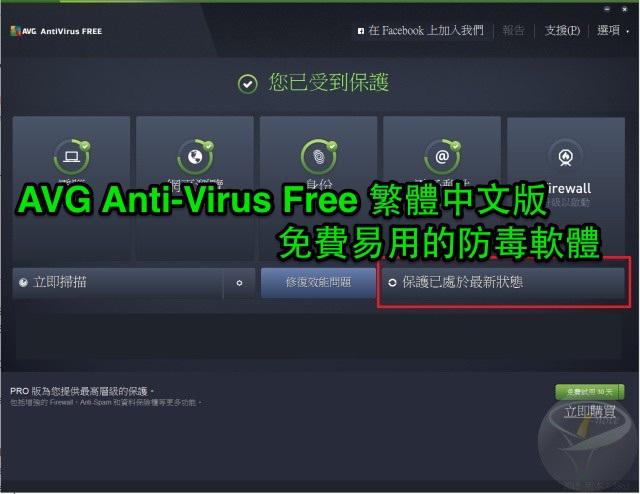 AVG Anti-Virus Free 18.3.3860 中文安裝版 (for Windows)