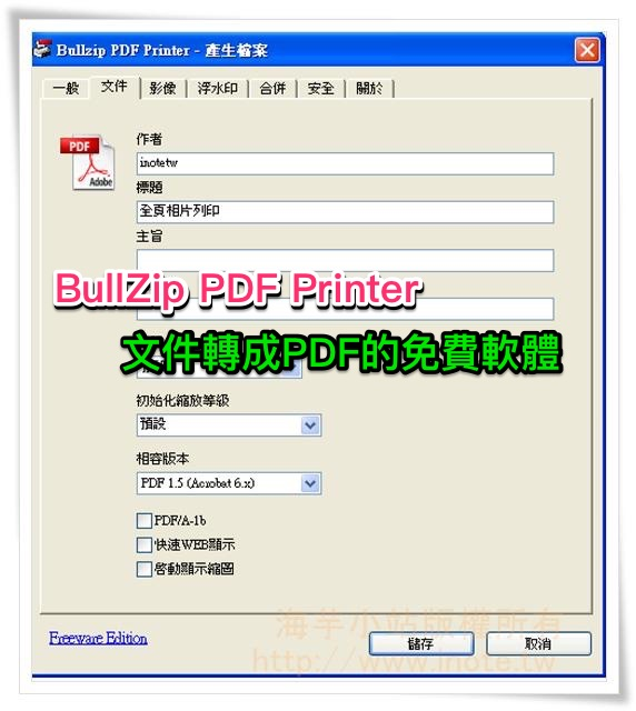 BullZip PDF Printer 11.8.0.2728 中文版 (for Windows)