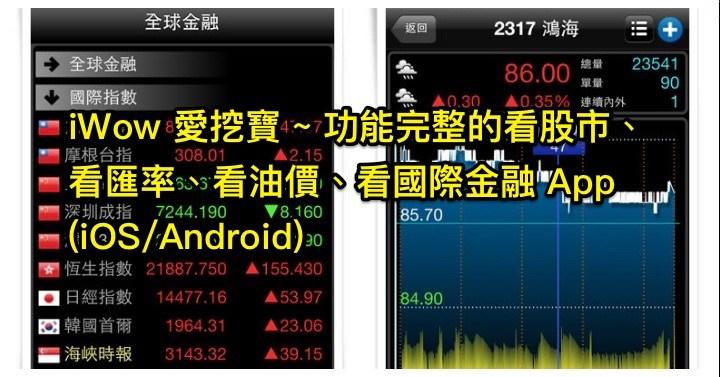 《iWow 愛挖寶》看盤、看匯率、看國際金融 App (Android 2.6.2 / iOS 2.6.3)