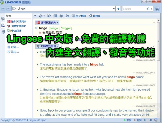 Lingoes Portable 2.9.2 中文版 (for Windows)