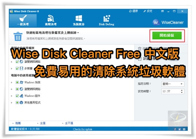 Wise Disk Cleaner Free 9.61 中文免安裝版 (for Windows)