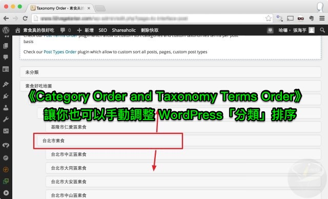 《Category Order and Taxonomy Terms Order》1.5.3.2 英文版 (for WordPress)