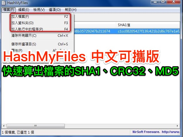 HashMyFiles 2.30 中文版 (for Windows)