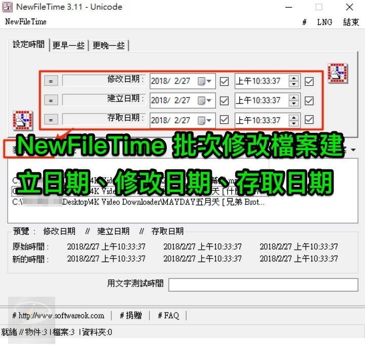 NewFileTime 3.51 中文免安裝版 (for Windows)