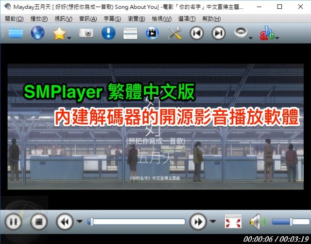 SMPlayer 18.6.0 中文免安裝版 (Windows/Linux)
