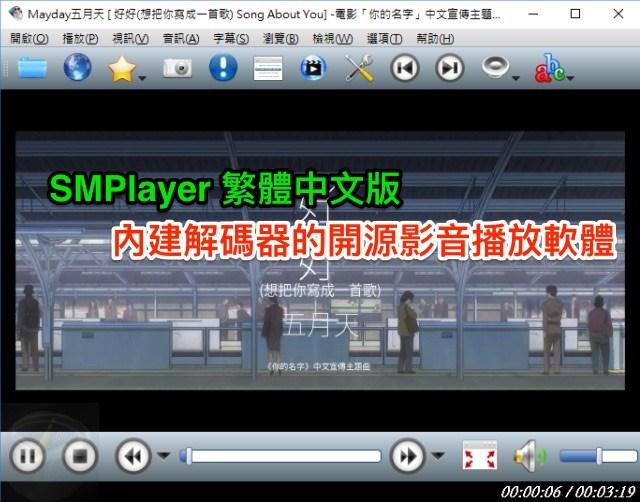 SMPlayer 18.5.0 中文免安裝版 (Windows/Linux)