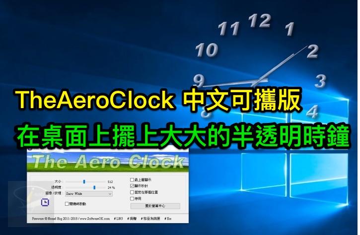 TheAeroClock 4.44 中文免安裝版 (for Windows)