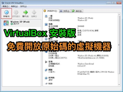 Oracle VM VirtualBox 5.2.18 中文版 (Windows/Linux/macOS)