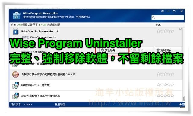 Wise Program Uninstaller 2.2.6 中文可攜版 (for Windows)