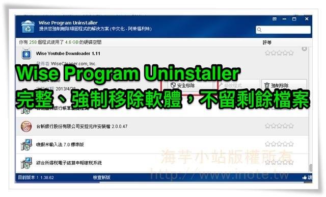Wise Program Uninstaller 2.3.5 中文可攜版 (for Windows)
