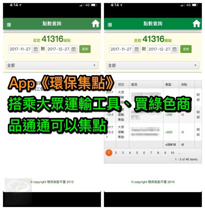 《環保集點》行政院推出的集點活動 App (Android 1.0.0.75 / iOS 1.0.39)