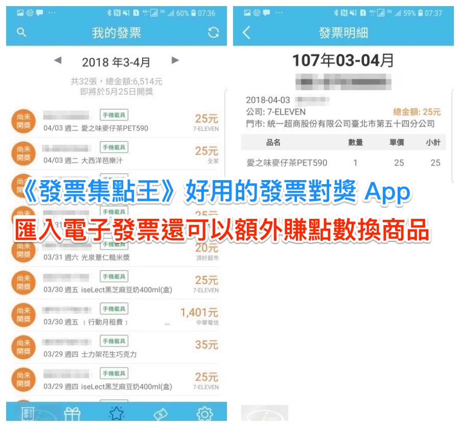 《發票集點王》好用的發票對獎 App (Android 4.02 / iOS 4.01)