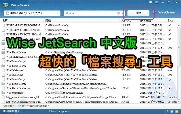 Wise JetSearch 3.1.8 中文免安裝版 (for Windows)