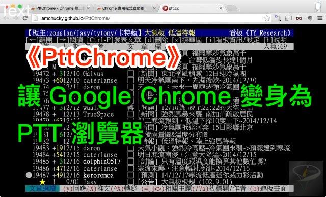 瀏覽器應用程式《PTTChrome》中文安裝版 (Chrome)