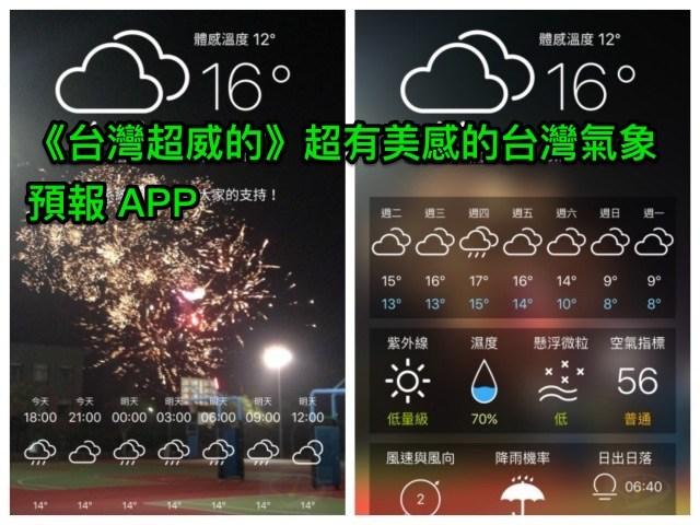 《台灣超威的》氣象 App (iOS 1.6.14 / Android 1.5.11)