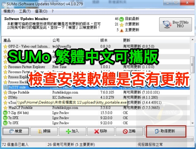 SUMo 5.8.12.415 中文可攜版 (for Windows)